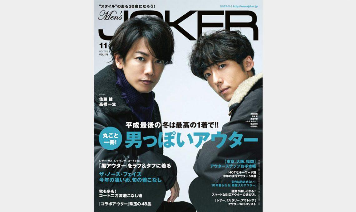雑誌掲載情報|Men's JOKER 2018年11月号