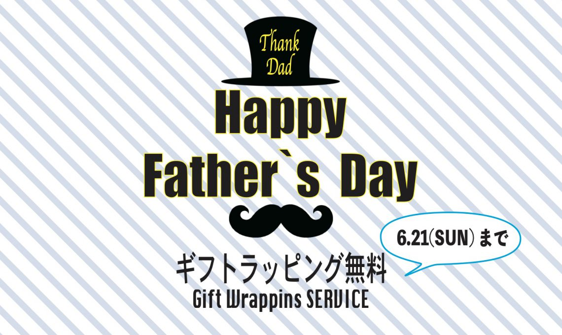 Happy Father's Day ラッピング無料